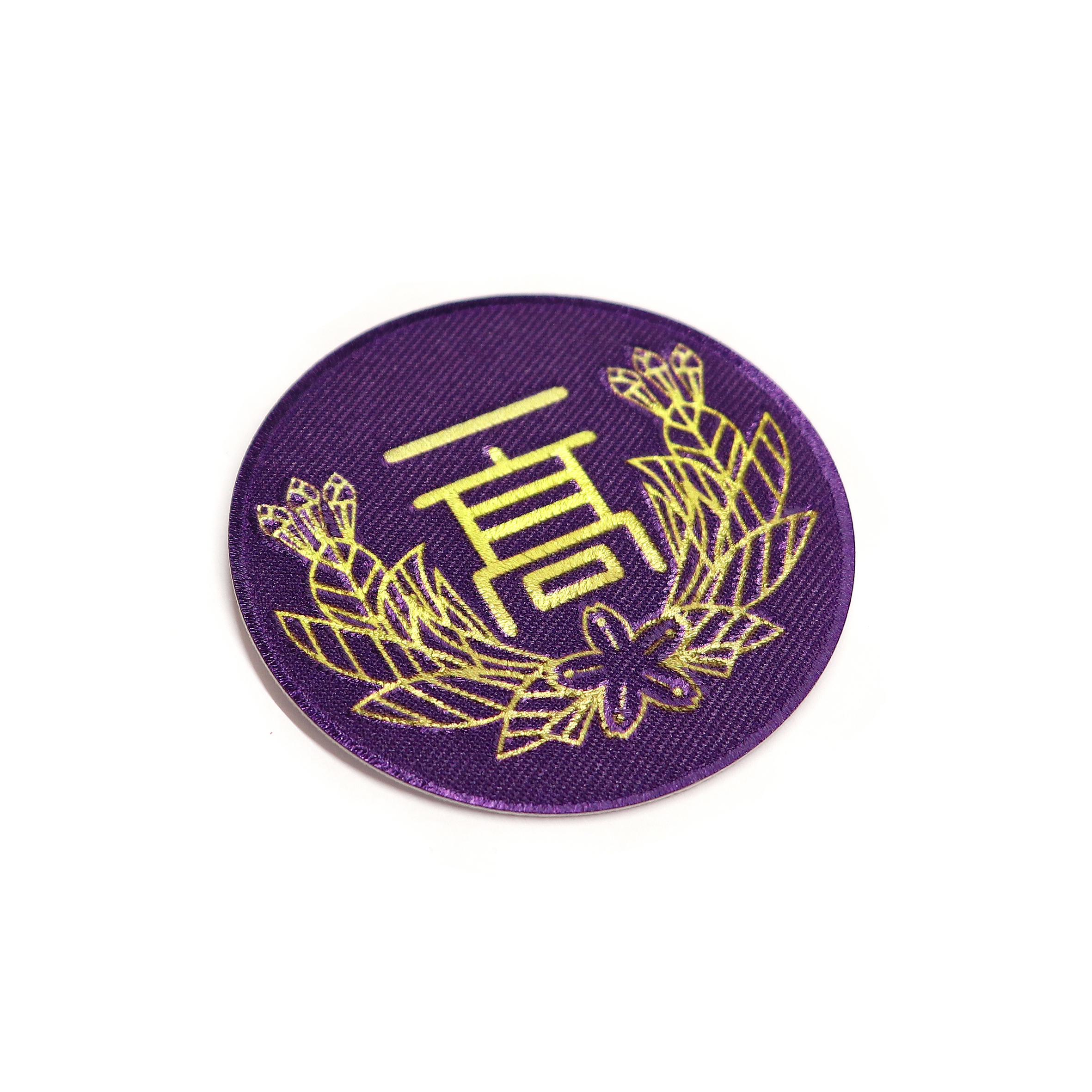 【R006717】せと刺繍®/オリジナルワッペン