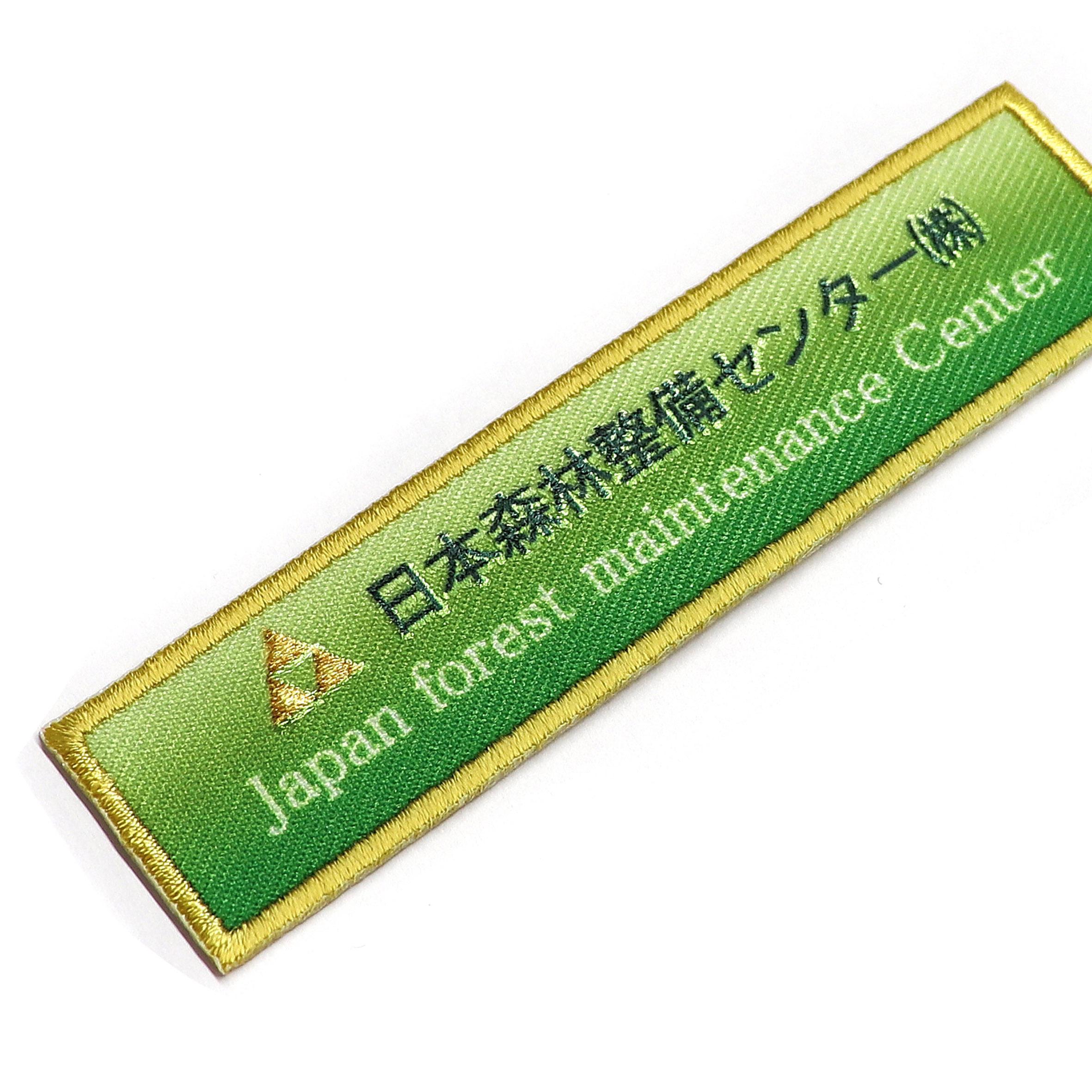 【R006718】せと刺繍®/オリジナルワッペン