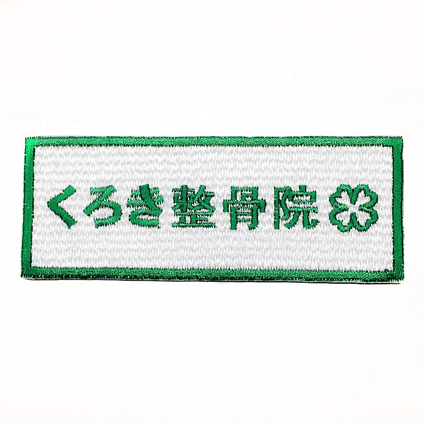【18785】フォント刺繍ワッペン/生地:エンブクロス白/記号:KG26クローバー