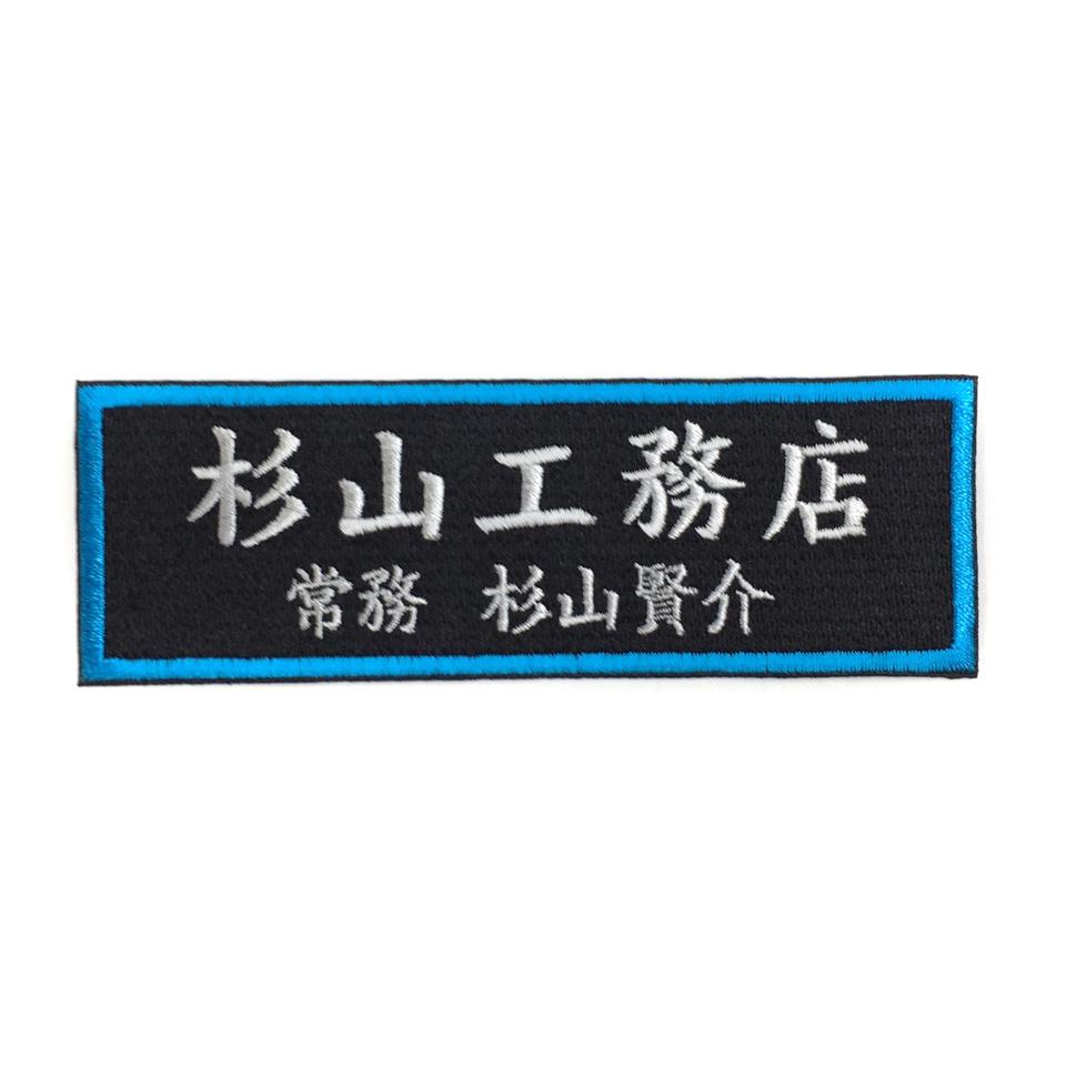 【18839】ネームワッペン Wサイズ 直角/生地:エンブクロス黒